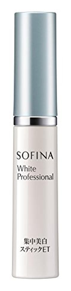 要求早める本質的ではないソフィーナ 集中美白スティックET 3.7g (美白)【医薬部外品】