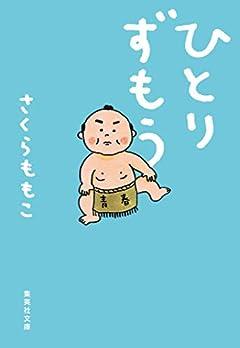 ひとりずもう (集英社文庫)