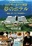 ウィンザーホテル洞爺夢のホテル (小学館文庫 く 4-1)