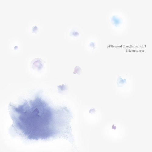 残響record Compilation vol.3-brightest hope-の詳細を見る