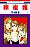 輝夜姫 (11) (花とゆめCOMICS)