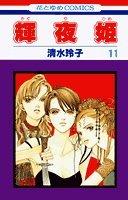 輝夜姫 (11) (花とゆめCOMICS)の詳細を見る