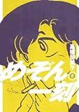 めぞん一刻 8 (ビッグコミックス)