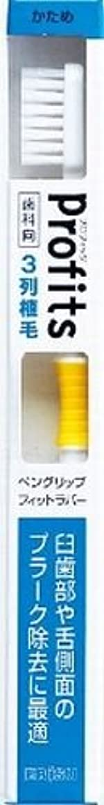 畝間労働者半円BK-30Hプロフィツ3列ハブラシ 硬め(J)×240点セット (4901221065303)