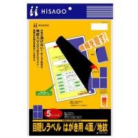OP2401 ヒサゴ 目隠しラベル はがき用4面 地紋 シート5枚・ラベル20枚×3セット A4(210×297mm)