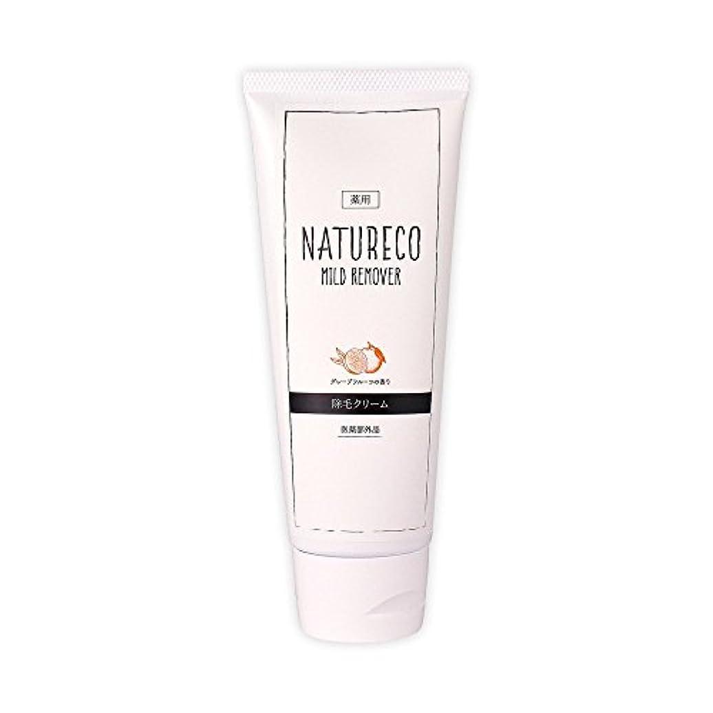 したい合理的共和国ナチュレコ 除毛クリーム 薬用 120g<さわやかな香り> 脱毛クリーム 肌に優しい除毛クリーム 肌荒れしにくい成分配合 薬用マイルドリムーバー NATURECO