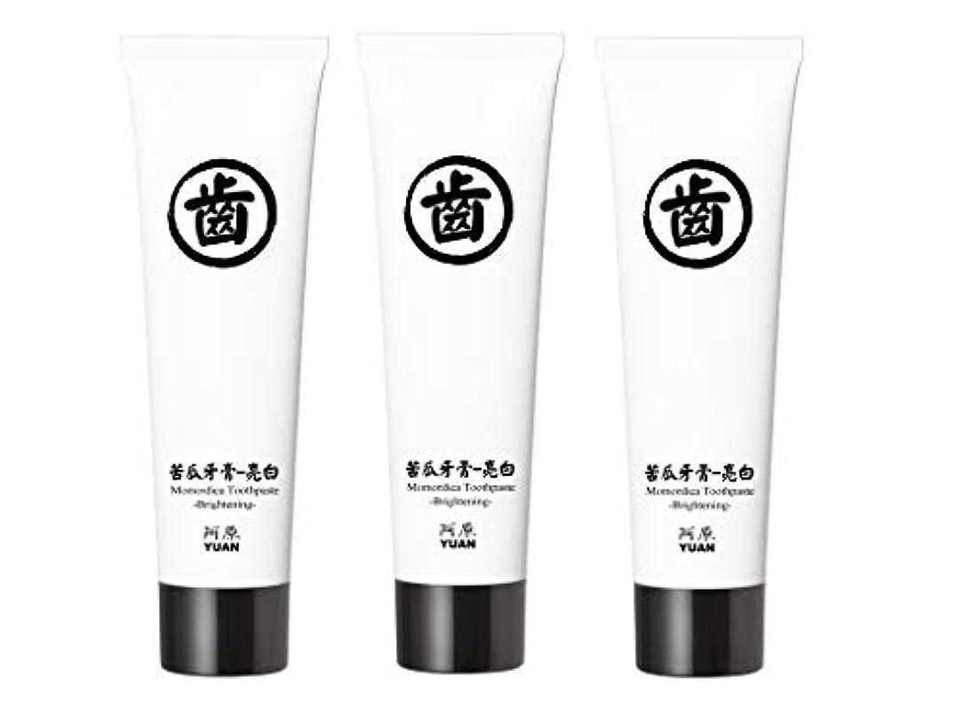 マラドロイト議題とても多くのユアン(YUAN) にがうり歯みがきペーストホワイトニング 75g (阿原 ユアン 歯磨き粉) ×3