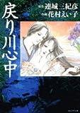戻り川心中 (白泉社レディースコミックス)