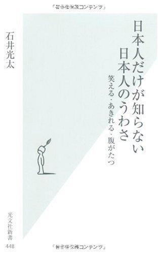 日本人だけが知らない 日本人のうわさ 笑える・あきれる・腹がたつ (光文社新書)の詳細を見る