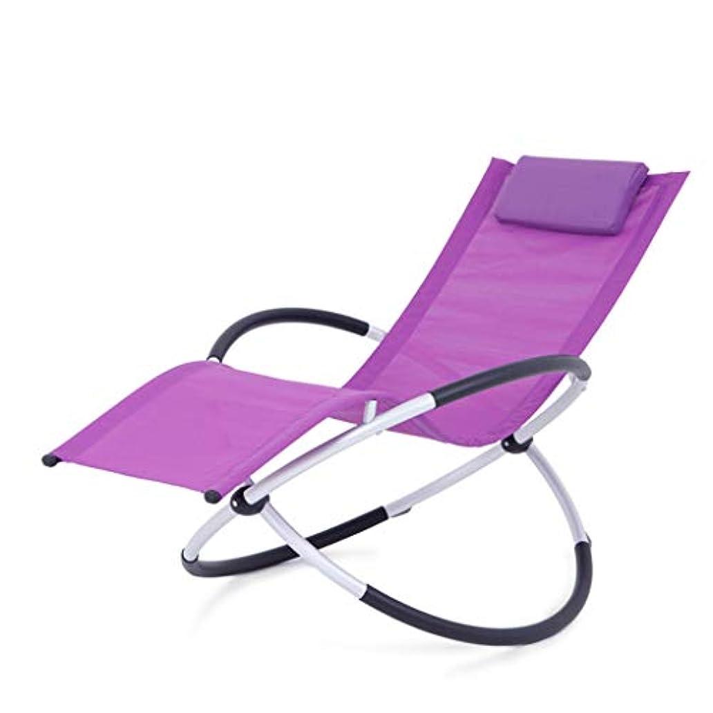 プラスどこにも牧草地サンラウンジャー、ロッキングチェア、安楽椅子、高齢者用椅子、バルコニーの昼食用椅子、怠惰な椅子、折りたたみ椅子、ビーチチェア SAN_Y (色 : 紫の)