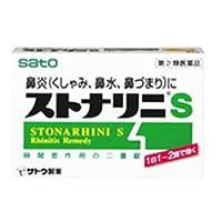 【第2類医薬品】ストナリニS 12錠 ×3