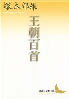[塚本邦雄]の王朝百首 (講談社文芸文庫)