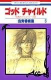 ゴッドチャイルド (6) (花とゆめCOMICS―伯爵カインシリーズ)