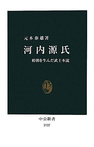 河内源氏 - 頼朝を生んだ武士本流 (中公新書)