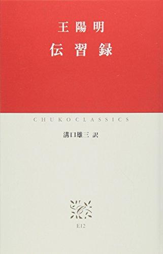 伝習録 (中公クラシックス)の詳細を見る