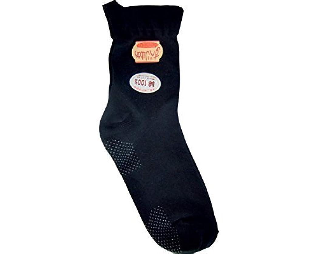 ここに流す登る片手ではける靴下 すべり止め付き (通年用) 紳士用クロ 521S (桑メリヤス) (靴下)