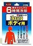 ライオン(株) 冷えピタ ボディ用 大人用 12枚