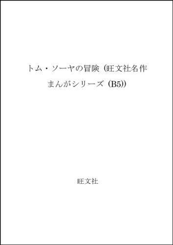 トム・ソーヤの冒険 (旺文社名作まんがシリーズ (B5))の詳細を見る