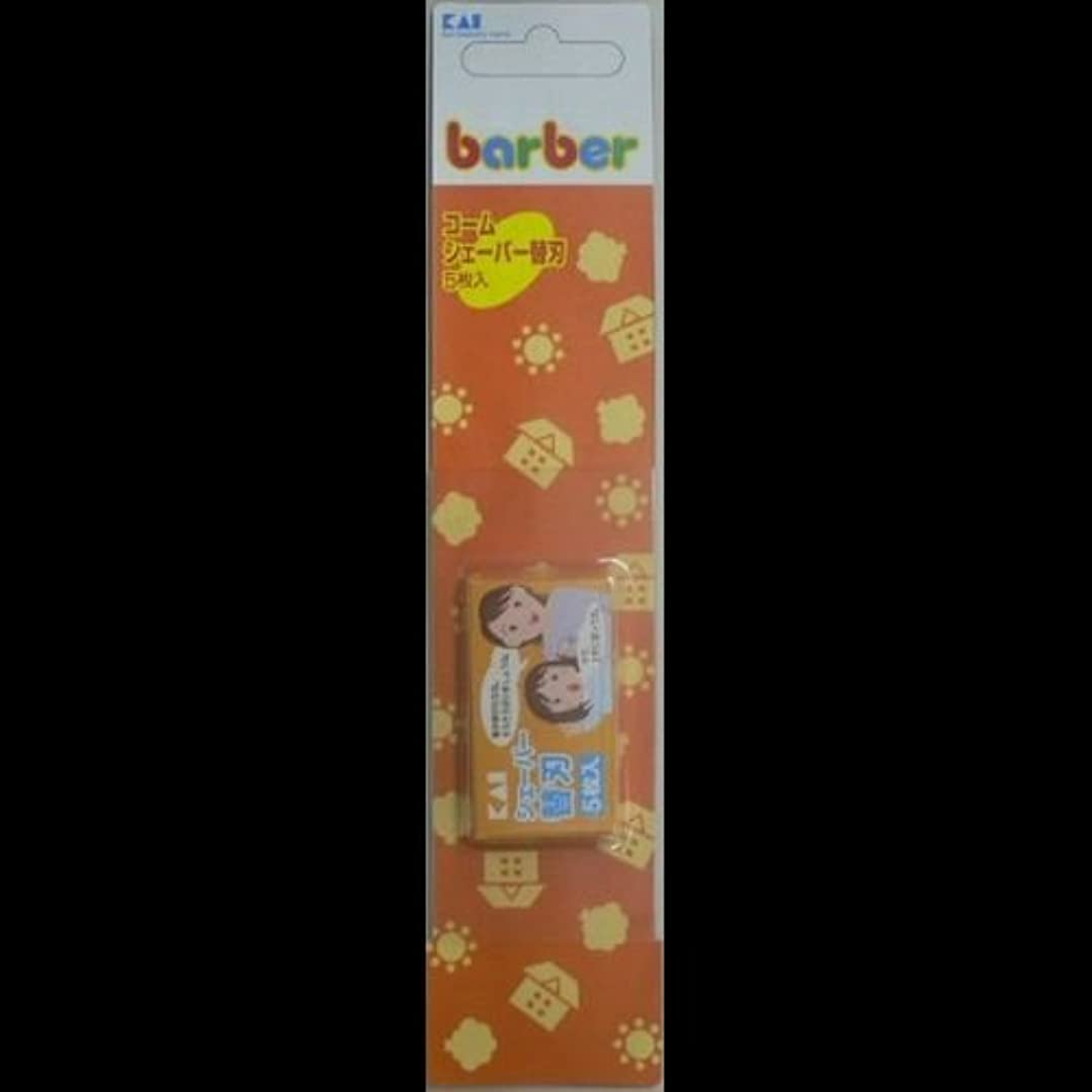 焼くファーザーファージュ結果【まとめ買い】貝印 バーバー シェーバー替刃 5枚入 ×2セット