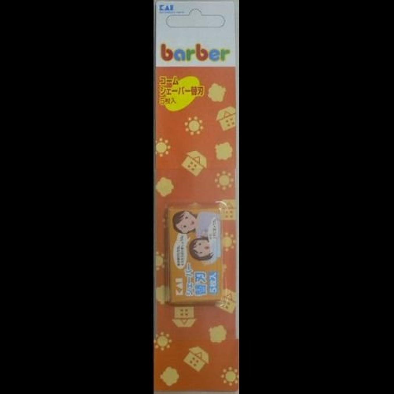 香りジャンル杭【まとめ買い】貝印 バーバー シェーバー替刃 5枚入 ×2セット