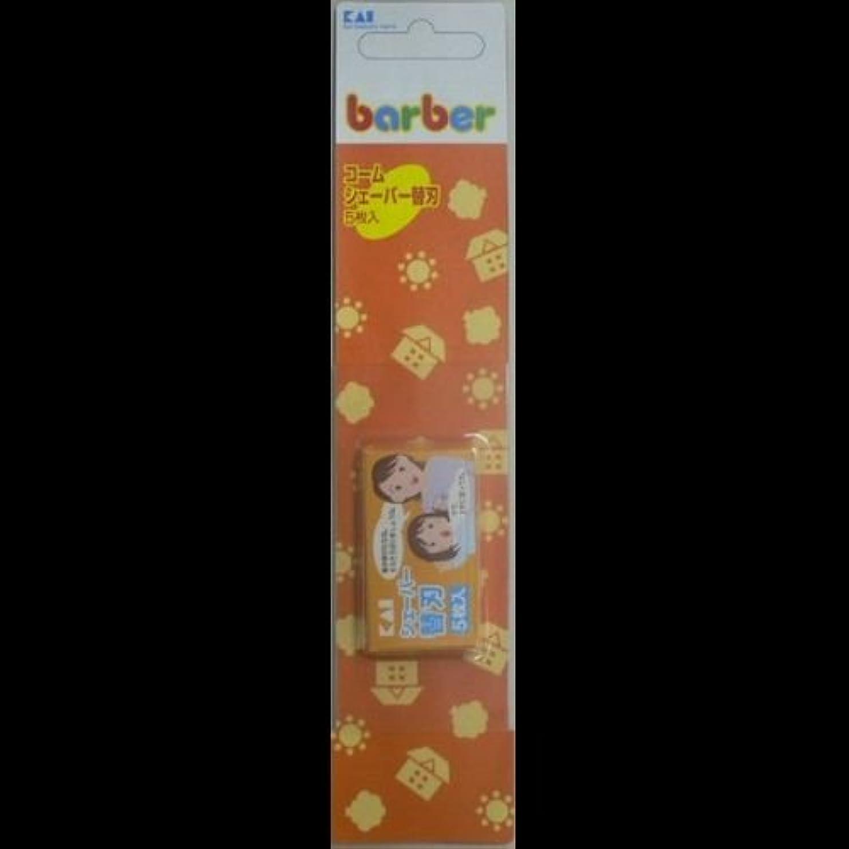 回復寛大さ計画【まとめ買い】貝印 バーバー シェーバー替刃 5枚入 ×2セット