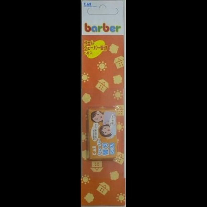大混乱経済慰め【まとめ買い】貝印 バーバー シェーバー替刃 5枚入 ×2セット