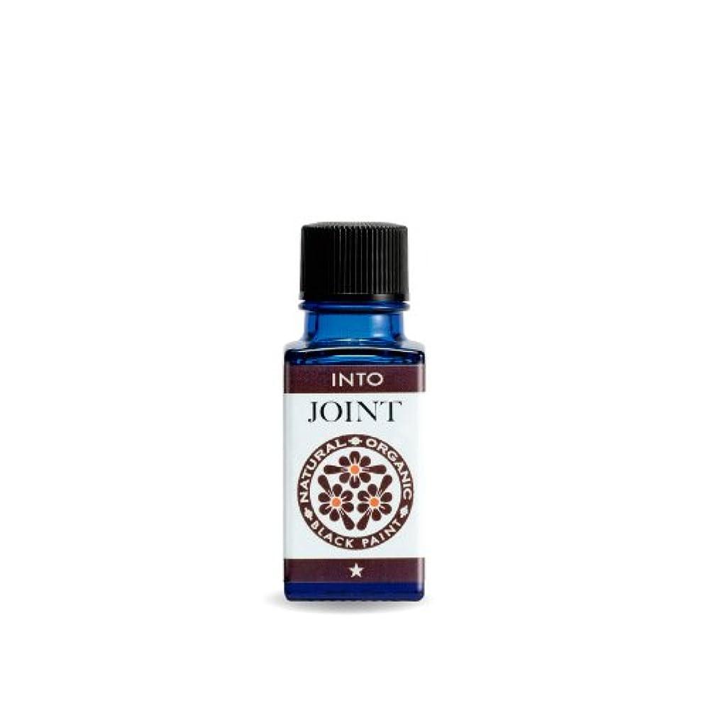 リースめったに低下関節用 エッセンシャルオイル 美容液 INTO ジョイント 10ml ブラックペイント