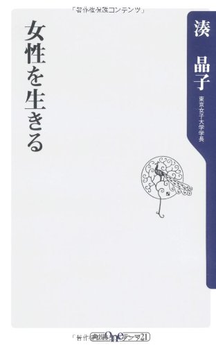 女性を生きる (角川oneテーマ21)の詳細を見る