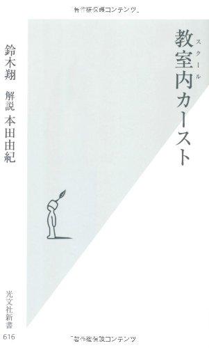 教室内(スクール)カースト (光文社新書)の詳細を見る