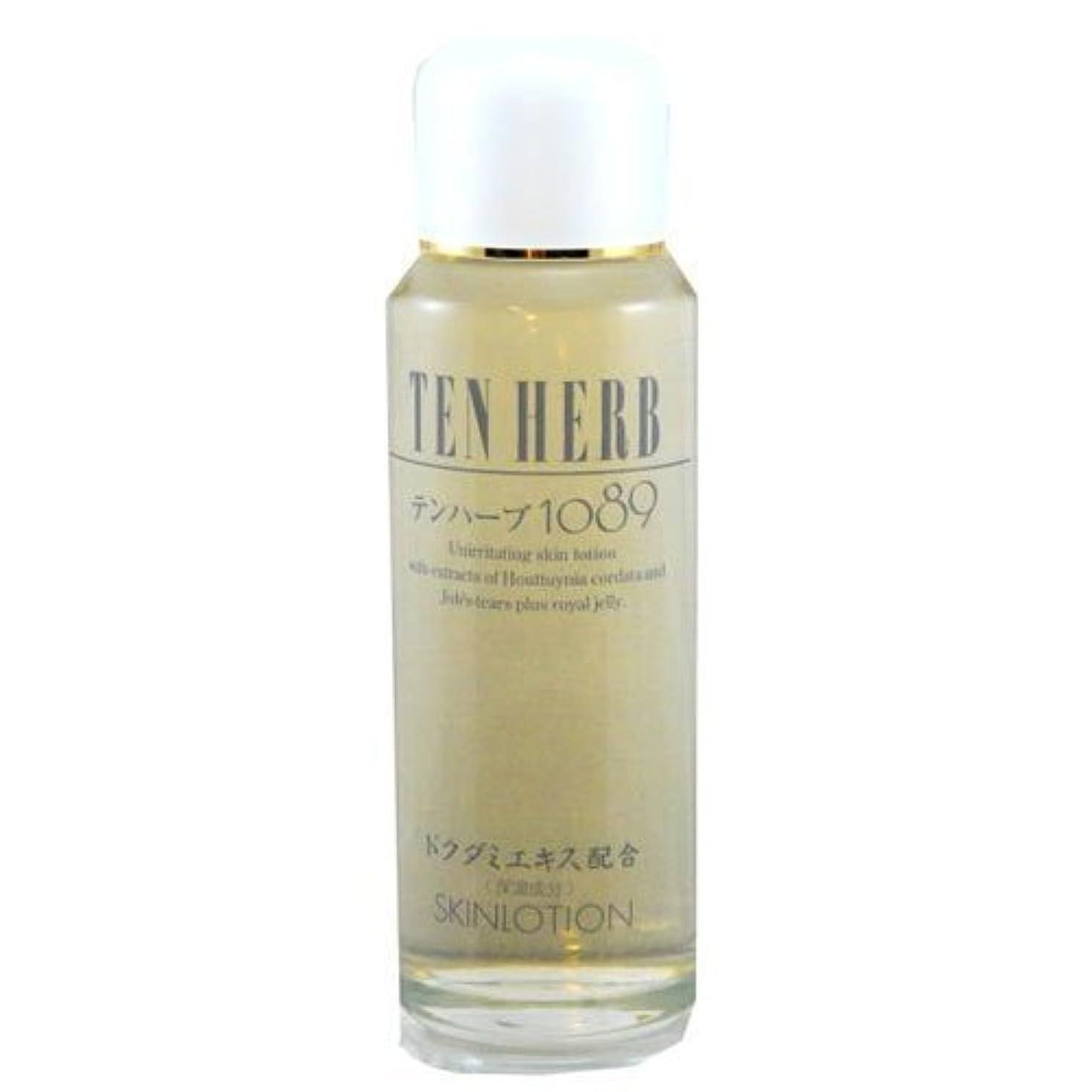 高くフォーラム有名なテンハーブ 1089(化粧水) 120ml