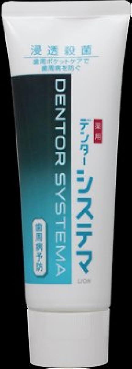 忘れっぽいメトロポリタンリベラルライオン デンターシステマ ハミガキ 130g 医薬部外品(歯周病予防?歯磨き粉)×60点セット (4903301325321)