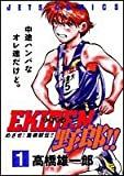 EKIDEN野郎 / 高橋 雄一郎 のシリーズ情報を見る