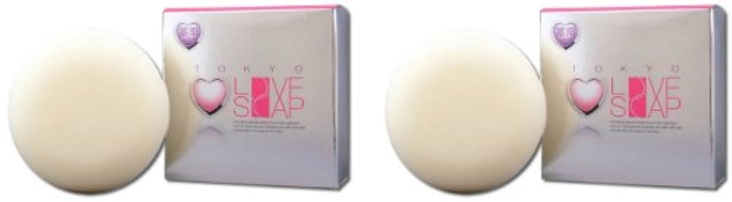 皮炭水化物子供っぽい薬用 東京ラブソープ 2個セット(女性用デリケートゾーン専用石鹸)医薬部外品