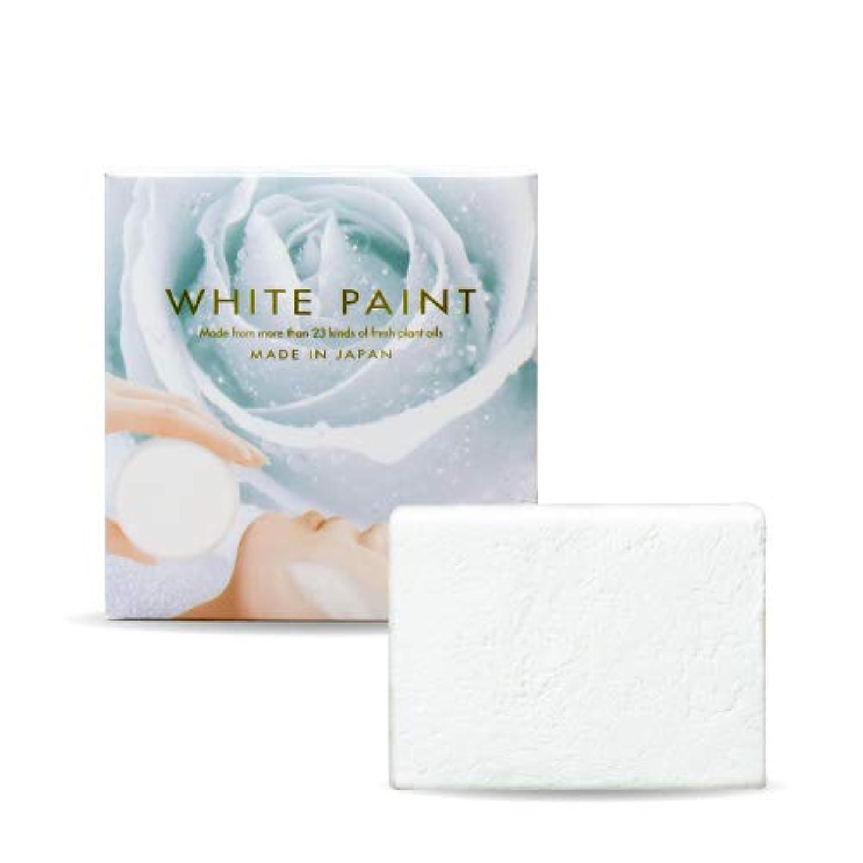 変更可能基礎襲撃ホワイトペイント 60g ハーフサイズ 塗る洗顔 石鹸 無添加 国産
