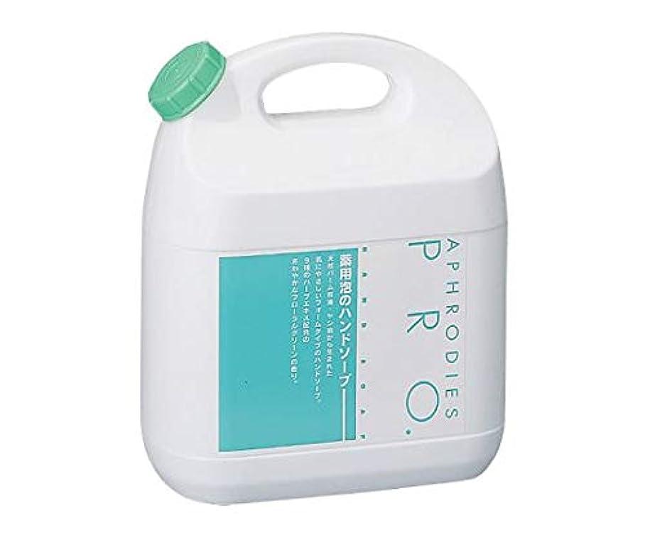 一月パッド屋内でイワタニ理化 薬用泡のハンドソープ アフロディエスPRO 4L APHS-4A