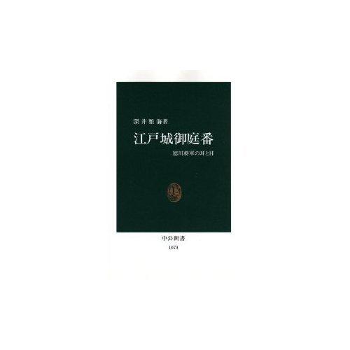 江戸城御庭番―徳川将軍の耳と目 (中公新書)