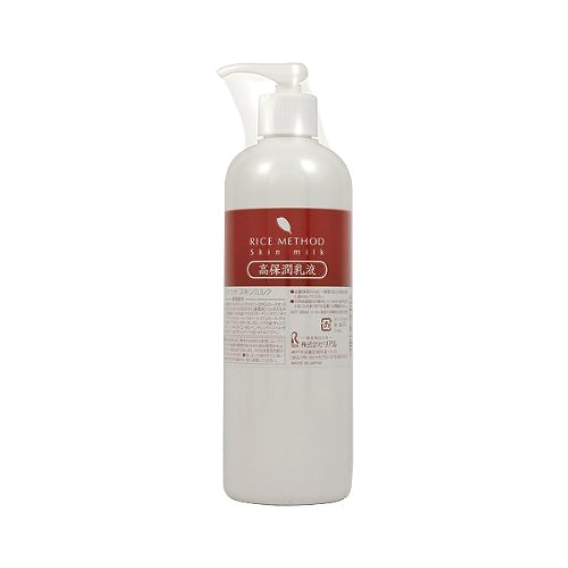 スリッパ窓を洗う発信リアル ライスメソッド スキンミルク(高保湿乳液) 380ml