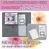 NEWおし花教室セット(キーホルダー&和紙フィルム付き)