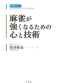 [魚谷侑未]の麻雀が強くなるための心と技術 (近代麻雀戦術シリーズ)