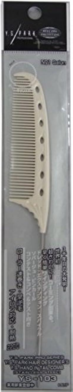 米国盗賊プラスチックY.S.PARK パークコーム YS-103 ホワイト