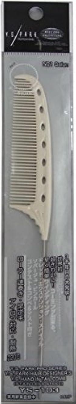 ボードおしゃれじゃない裁量Y.S.PARK パークコーム YS-103 ホワイト