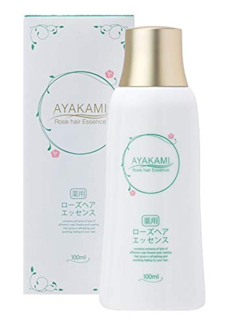 湿気の多い裂け目不適AYAKAMI ~絢髪~(アヤカミ)薬用ローズヘアエッセンス 100ml