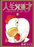柏屋コッコの人生漫才 (1) (ぶんか社コミック文庫)
