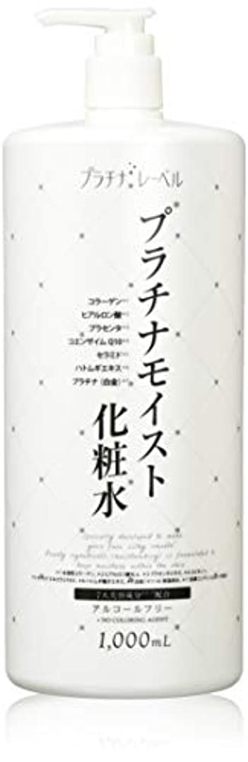 受益者パワーセル支配するプラチナレーベル プラチナ化粧水