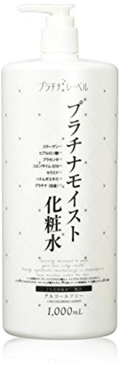 切手娘病的プラチナレーベル プラチナ化粧水