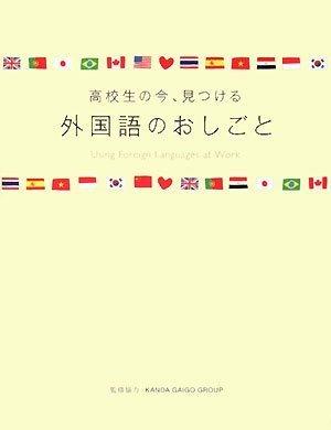 外国語のおしごと 高校生の今見つけるの詳細を見る