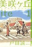 美咲ヶ丘ite / 戸田 誠二 のシリーズ情報を見る