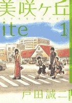 美咲ヶ丘ite 1 (1) (IKKI COMICS)の詳細を見る