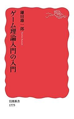 ゲーム理論入門の入門 (岩波新書 新赤版 1775)
