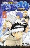 白亜紀恐竜奇譚竜の国のユタ 5 (5) (少年チャンピオン・コミックス)